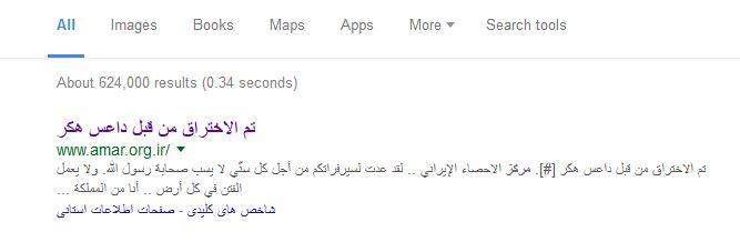 اعلان جنگ سایبری عربستان علیه ایران با هک سایت مرکز آمار؟ / گروه سعودی مسئول هک سایت مرکز آمار ایران است نه داعش