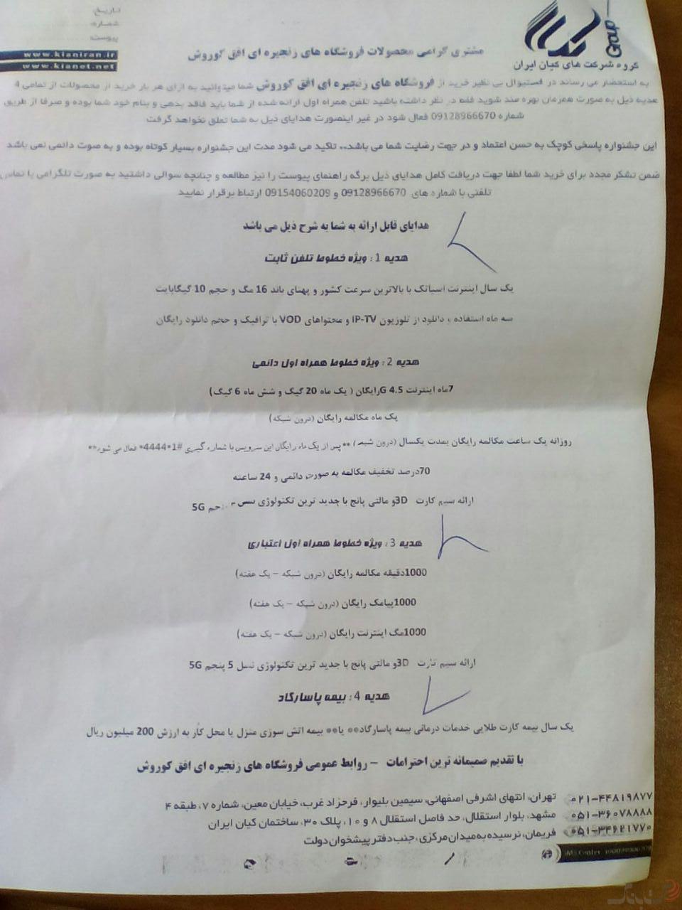 ترابردهای اجباری و ناخواسته مشترکین در مشهد
